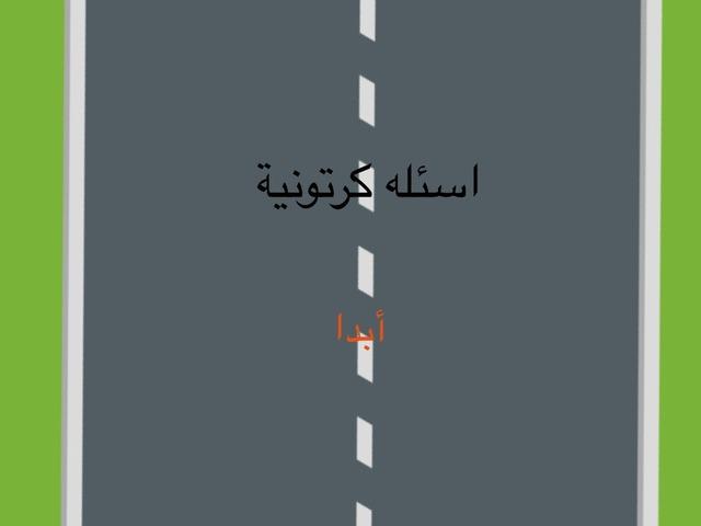 اختاروا الصور الصحيحه  by هاجر محمد