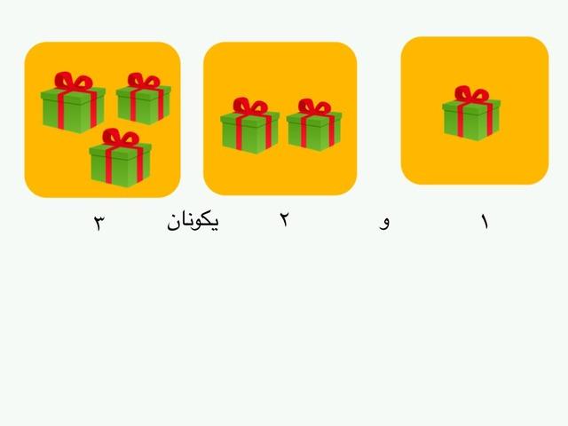 ١و ٢ يكونان ٣ by Farahalkanderi Farahalkanderi