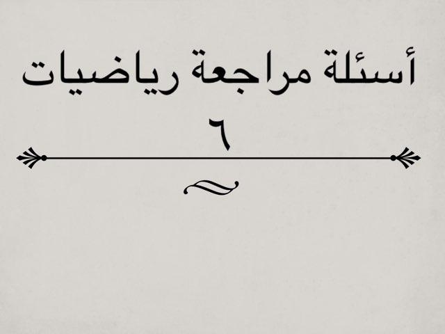 رياضيات ٦ by Sara Alhadrami