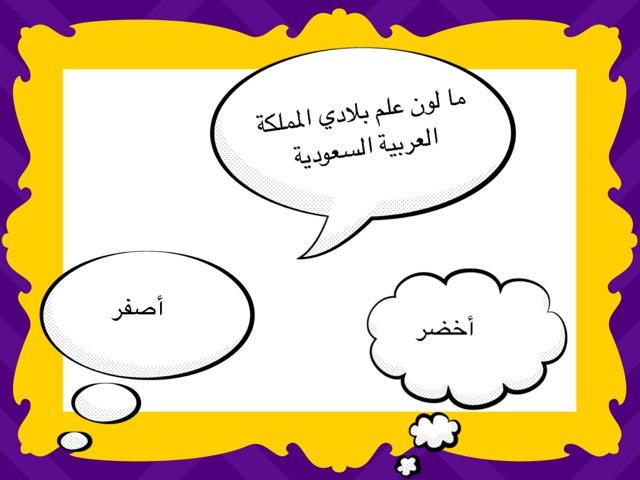 مراجعة  وحدة ربوع من. بلادي  ، by Rufayda Alkhatatneh