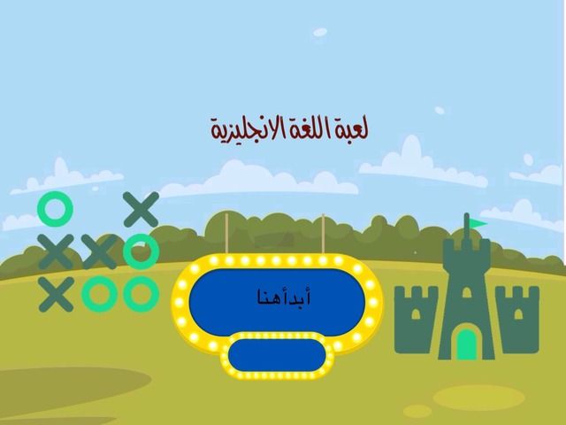 اللعبة الانجليزية  by Raihana Hammad