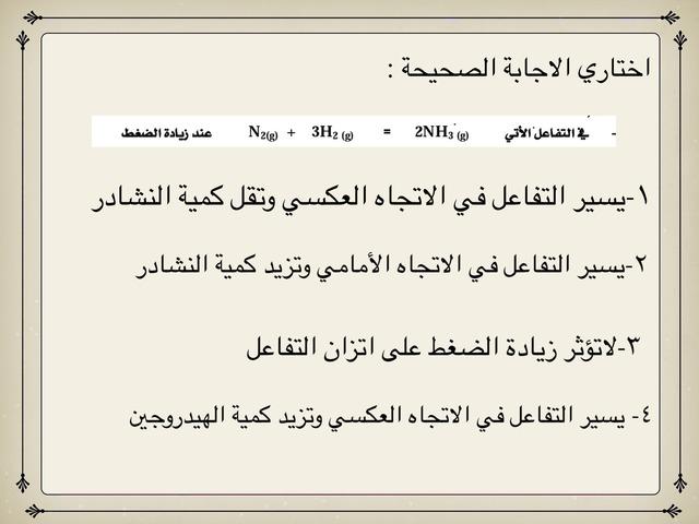 الاتزان  الكيميائي  by سلمانة سلمانة