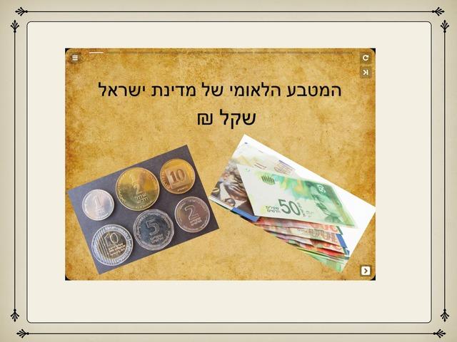 מטבעות ושטרות by מכללה תלפיות