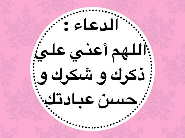 أُخلص في الاعمال ١ by shahad naji