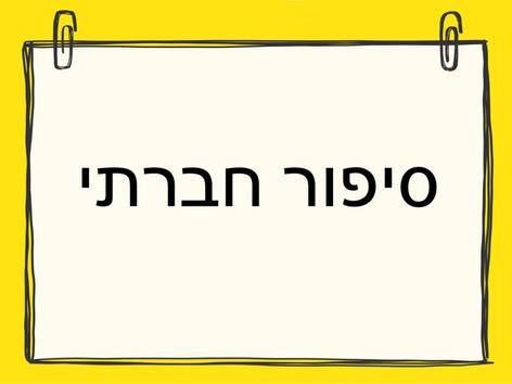 סיפור חברתי אלון by לילך הכלר