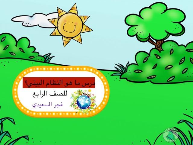 ما هو النظام البيئي by Fajer Alsaeedi