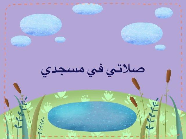 صلاتي في مسجدي by Omvns elamdaaa
