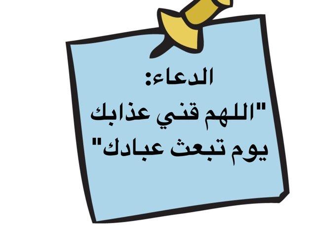 سورة الغاشية ١-٣ by shahad naji