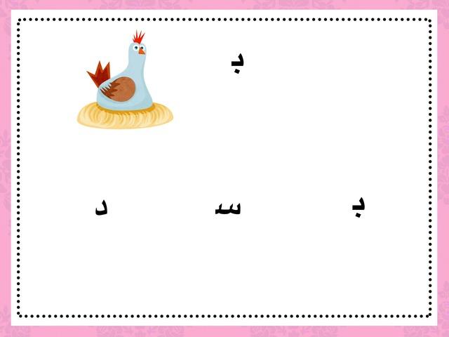 حرف ب  by Mashaah Alajmi