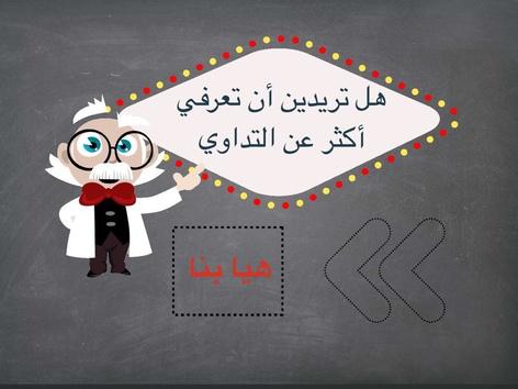 درس التداوي by حصه العميري