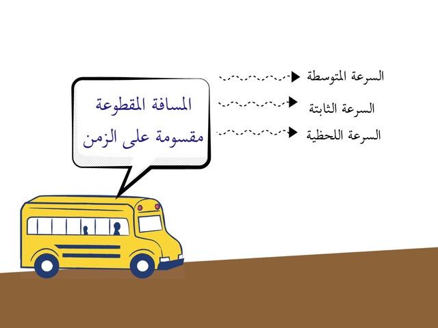 درس الحركة  by Maha Teacher