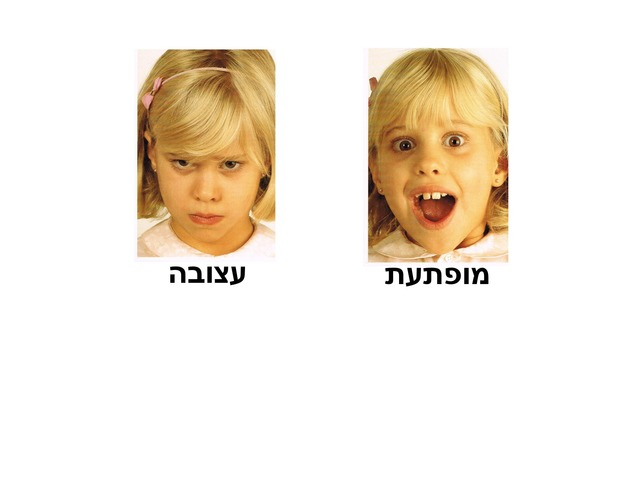 רגשות by Ganigar School