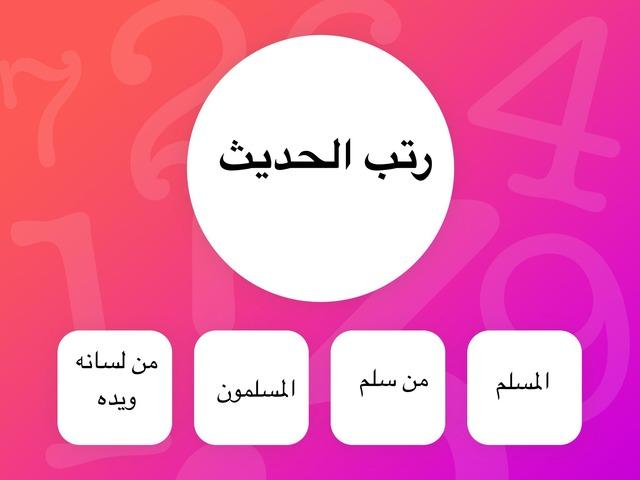 المسلم by noura Alhawary