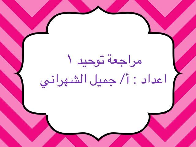 مراجعة توحيد ١ by محمد الشهراني