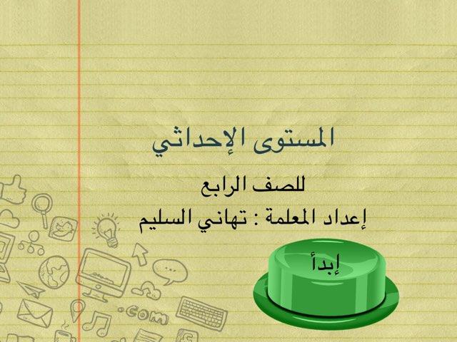 لعبةالمستوى  by Tah Hany