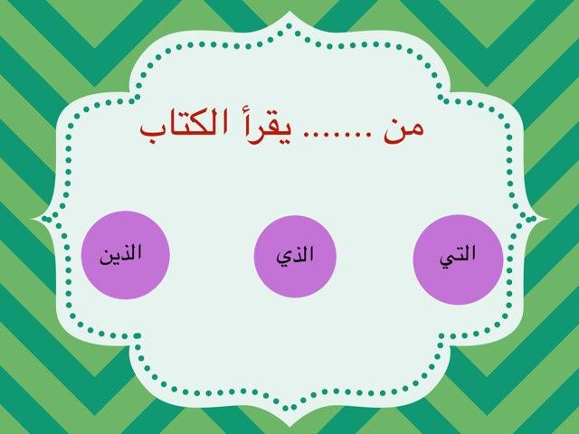 لعبة 76 by Mariam Alreem