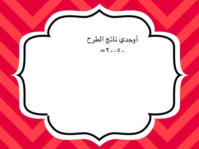 لعبة 27 by روان التريكي