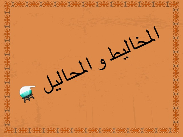المخاليط و المحاليل  by noha naif