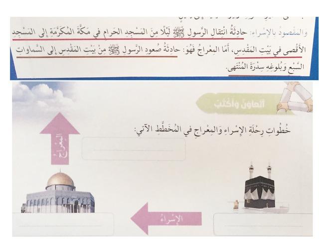 رحلة الإسراء والمعراج by Esmat Ali