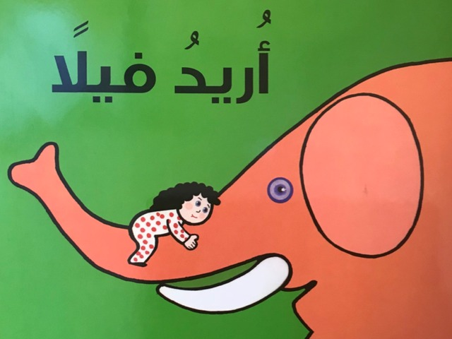 قصة اريد فيلا  by Munira Taha