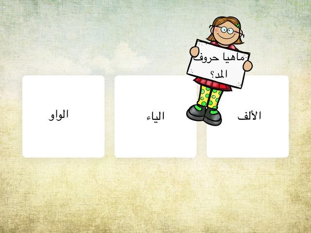 حروف المد by Aeshah