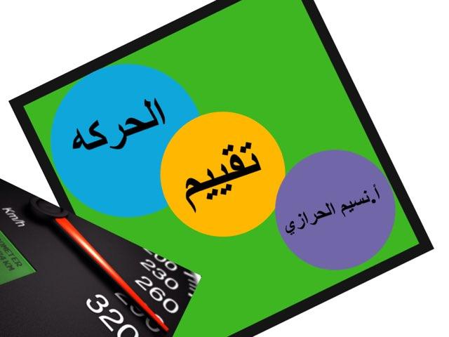 الحركه by Nona ff