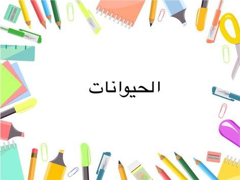 المختلف by nahed humaid