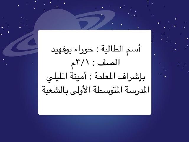 حل أسئلة الوحدة الثانية by حوراء بوفهيد