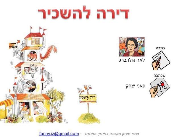 דירה להשכיר by פאני יצחק