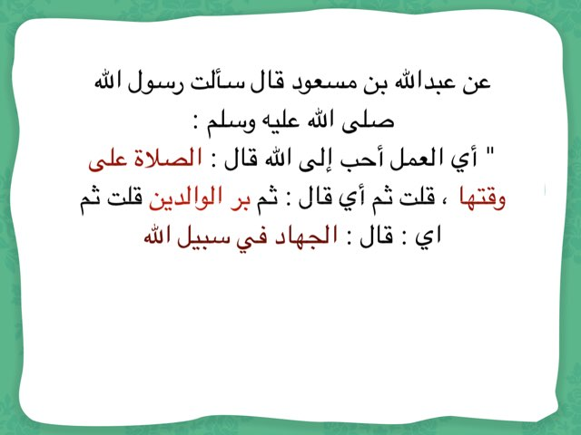 لعبة 146 by Abla Bashayer