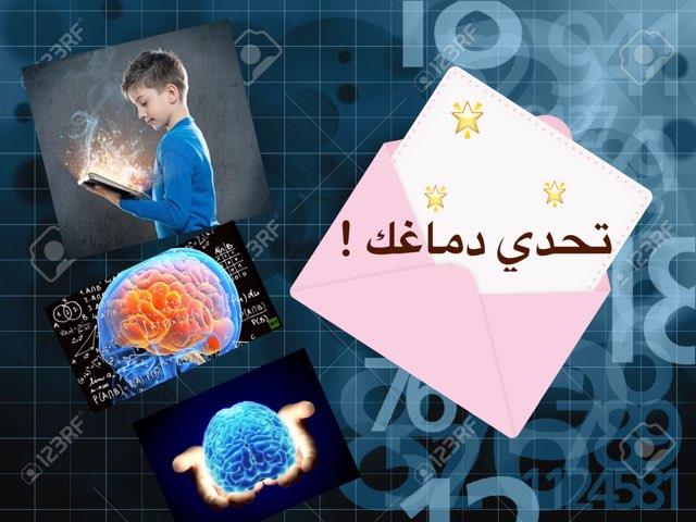 مراجعة  رياضيات الباب الأول ،الصف ٣ث by Zahra Al-Rasheed