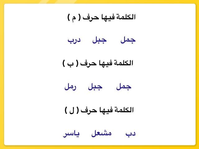 مراجعة by ميمآ الزهراني
