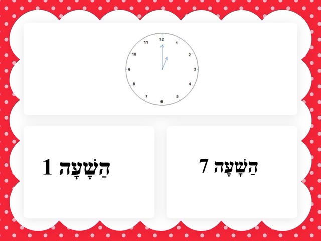 מה השעה? by לינוי גבאי