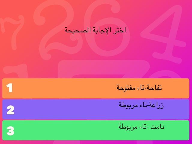 الإجابة الصحيحة by mohamed Swaed