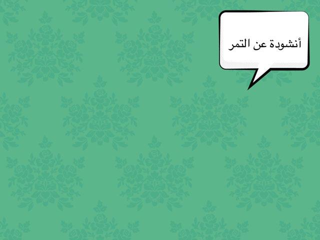 أنشودة  التمر  by Wafa Alghamdi