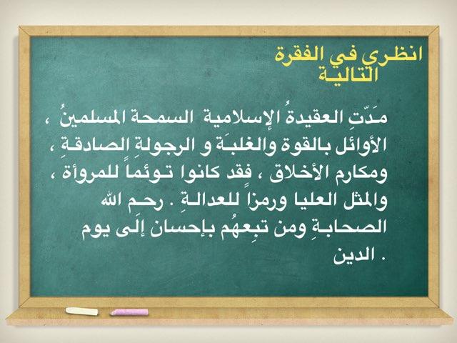 الهمزة المتوسطة على السطر by Shaagi Alshmaly