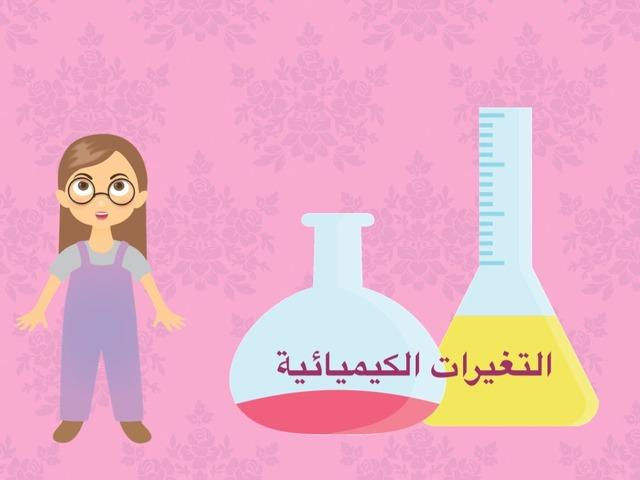 تغيرات الماده by جهينه العليان