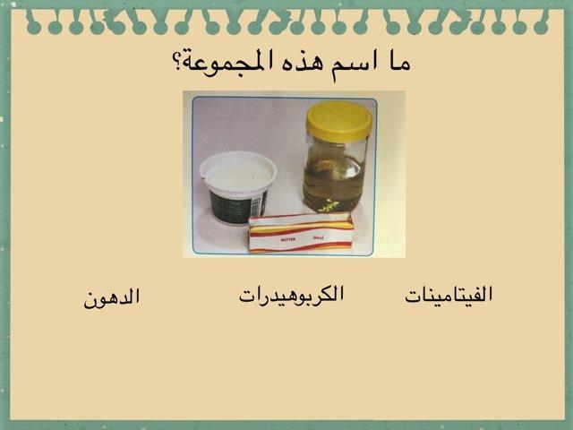 مراجعة١ by Amal Alyazori