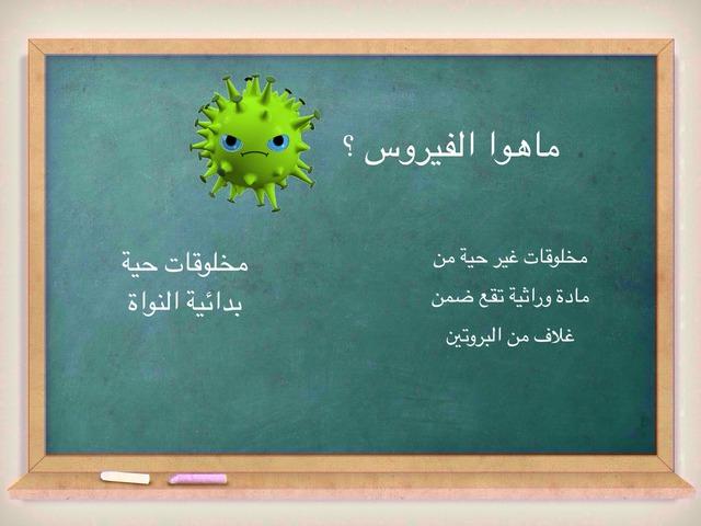 الفيروسات والبريونات by Nebras5000