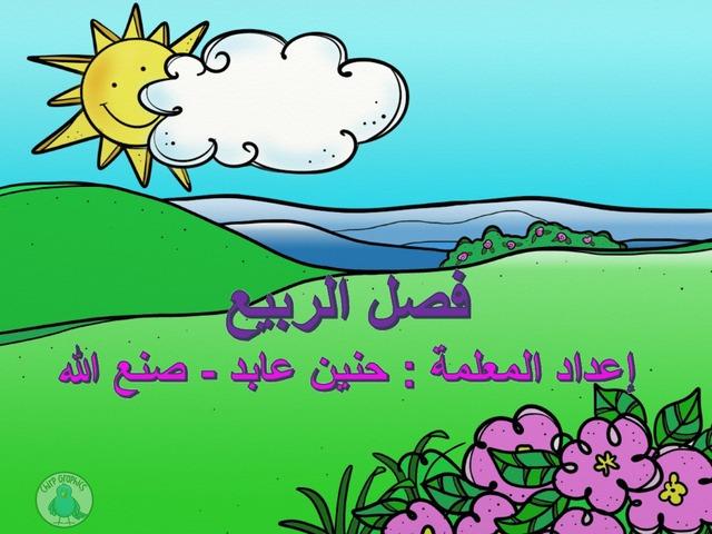 فصل الربيع by Hanen Sanallah
