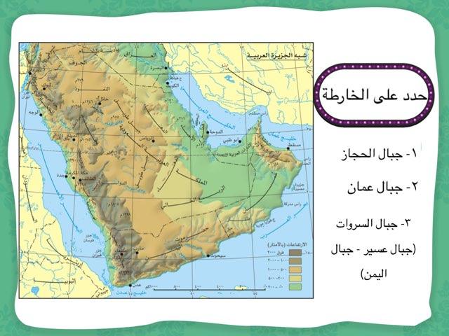 تضاريس دول شبه الجزيرة العرب الجبال By Be 21 Educational Games