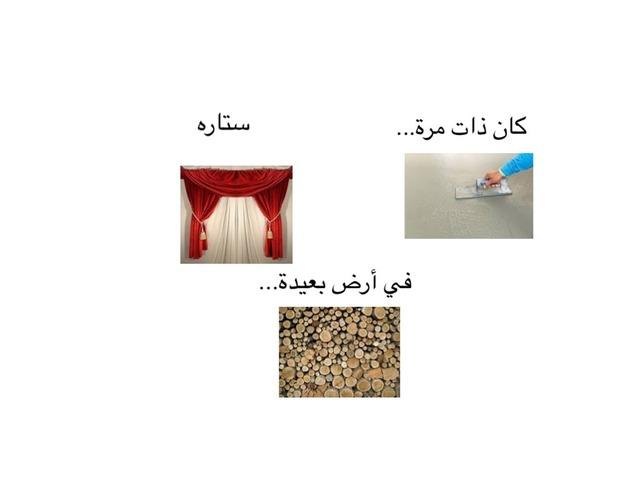 ف by سناء العرجان