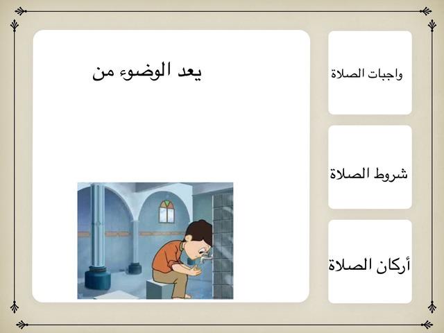 نص الاستماع  by شوق الشهري