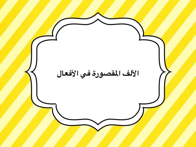 الألف المقصورة by امل العتيبي