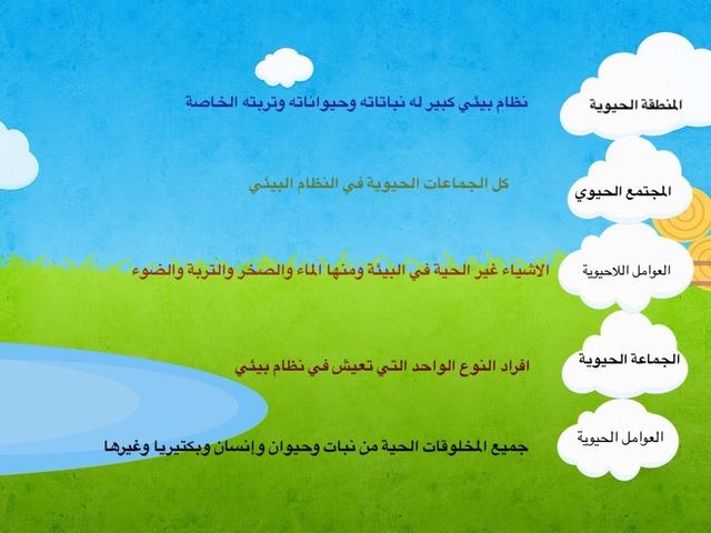 النظام البيئي by Maram Nasser