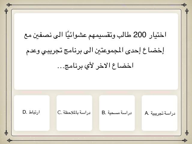 رياضيات ٦ by nada alawad