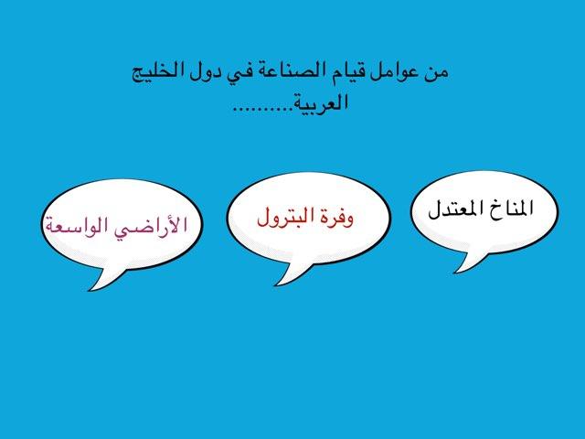 الصناعة by Seif Hebesha