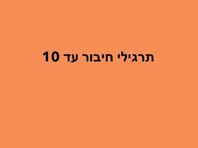 תרגילים עד 10 by חן גמליאל