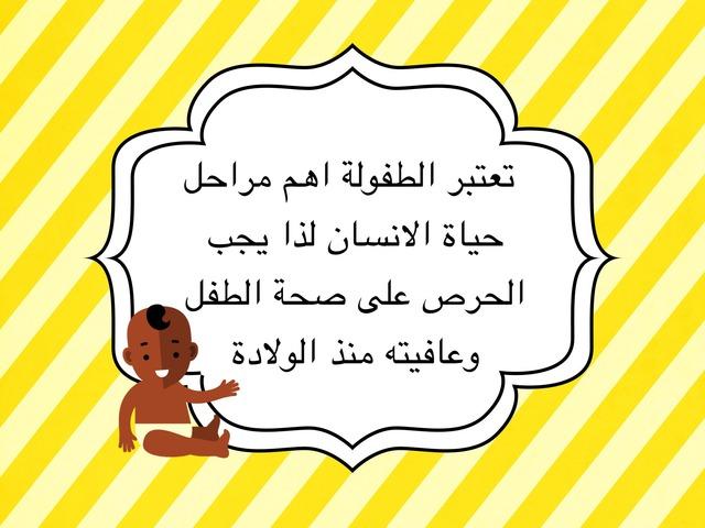 الطفولة(العناية الصحية بالاطفال) by Raghad ..