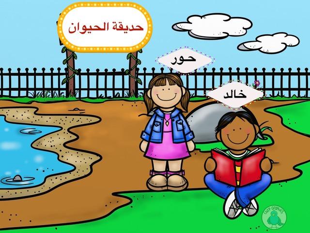قصة تعميق مهارة  by mona alotaibi
